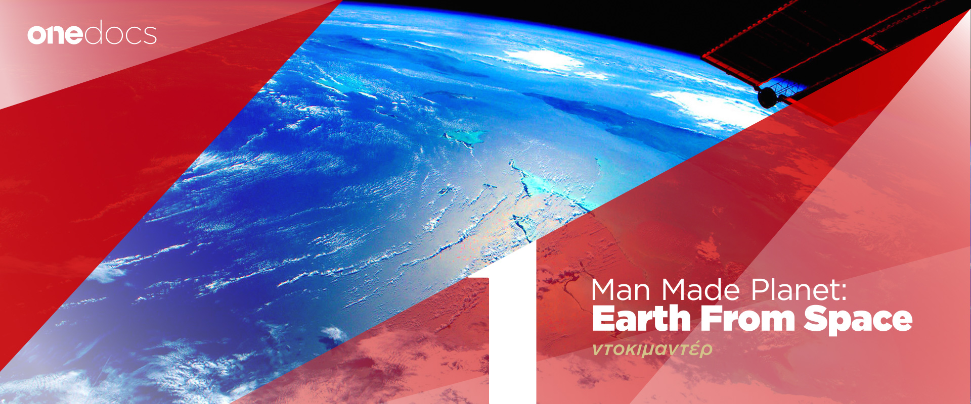 Man Made Planet: Earth From Space